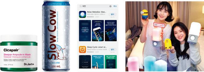 꿀잠을 돕는 제품과 서비스가  다양해지고 있다. 피부에 숙면 효과를 주는 닥터자르트의 '시카페어 슬리페어 앰플 인 마스크', 숙면 음료 '슬로우카우', 다채로운 숙면 관련 앱, 슬립테크를 기반으로 한 LG유플러스의 'IoT숙면알리미'와 'IoT숙면등'(왼쪽부터). [사진 제공 · 닥터자르트, ⒸSlow Cow Drink, 강현숙 기자,  사진 제공 · LG유플러스]