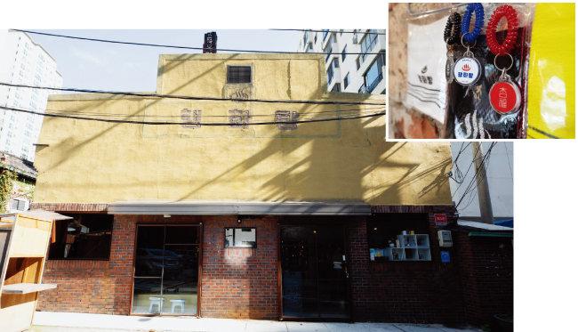 서울 마포구 '행화탕'에 장식된 목욕탕 관련 소품(위)과 빈티지한 매력이 돋보이는 외관. [지호영 기자]