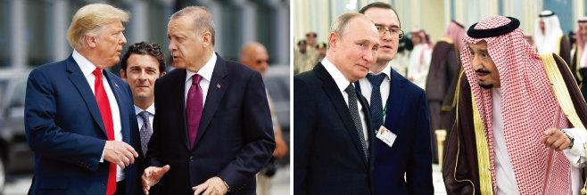 도널드 트럼프 미국 대통령과 레제프 타이이프 에르도안 터키 대통령,  사우디아라비아를 방문한 블라디미르 푸틴 러시아 대통령과 살만 빈 압둘아지즈 사우디 국왕(왼쪽부터). [뉴시스]