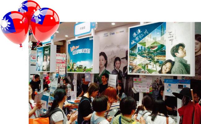 '2017 타이베이국제박람회'에 소개된 한류 콘텐츠들. [동아DB]