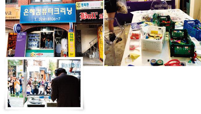 '우와페스티벌'이 펼쳐진 10월 12일 하루 세탁소에서 디제잉을 하는 모습(왼쪽 위아래)과 DIY로 CD 케이스를 장식할 수 있게 제공된 소품과 수공예 도구들. [사진 제공 · 김작가, 사진 제공 · 잔다리 페스티벌]