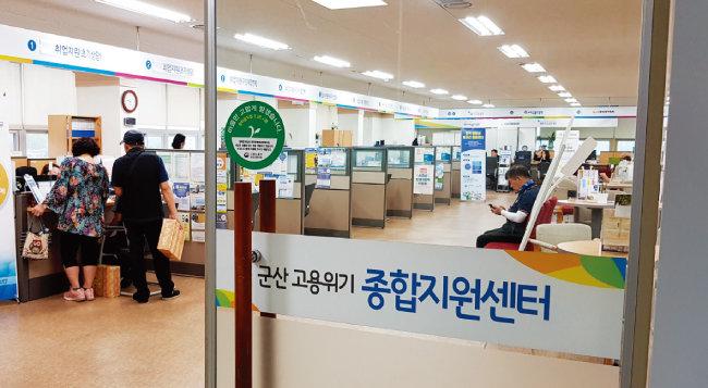 전북 군산 고용위기 종합지원센터.  [송혜미 동아일보 기자]