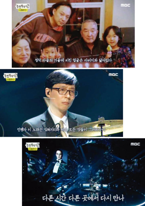 MBC 예능프로그램 '놀면 뭐하니?'에서 'Starman' 공개 장면들. [MBC '놀면 뭐하니?' 방송 캡처]