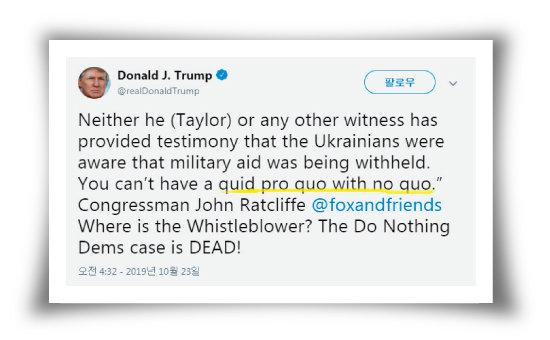 도널드 트럼프 미국 대통령 트위터.