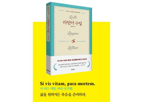 '라틴어 수업'(한동일/ 흐름출판/ 2007).