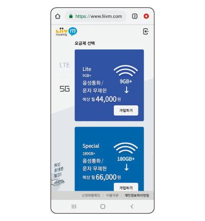 KB국민은행 '리브 엠' 모바일 홈페이지.