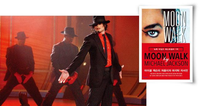 2002년 미국 TV쇼 '아메리칸 밴드스탠드' 50주년 기념쇼에 출연한 마이클 잭슨(왼쪽)과 그의 자서전 '문워크'(2019/ 미르북컴퍼니). [미르북컴퍼니]