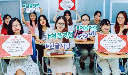 세종학당에서 한국 문화를 배우는 베트남 학생들. [사진 제공 · 롯데주류]