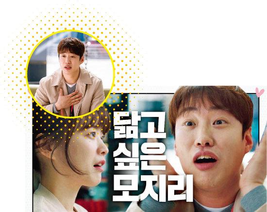 jtbc 드라마 '멜로가 체질'에서 남자주인공 손범수(안재홍 분)가 '꼰대 퇴치 신공'을 펼치는 장면. [JTBC]