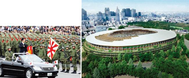 아베 신조 총리가 자위대를 사열하고 있다(왼쪽).  2020년 도쿄올림픽 개폐회식이 열릴 신국립경기장. [일본 내각관방, JSC]