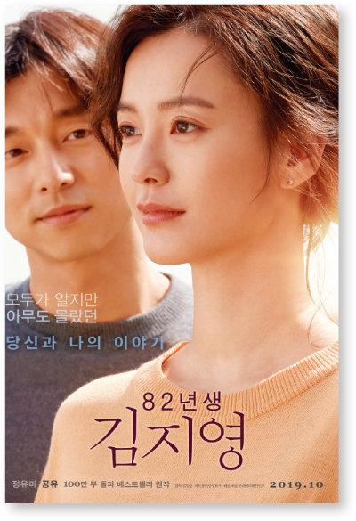 영화 '82년생 김지영' 포스터. [사진 제공 · 롯데엔터테인먼트]