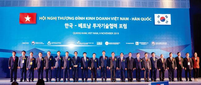 11월 8~9일 베트남 꽝남성에서 열린 '한국-베트남 투자기술협력 포럼' 개막식. [사진 제공 · 코트라]