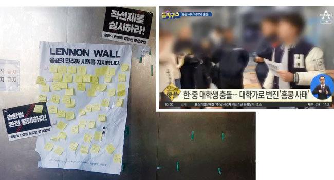 11월 18일 서울 관악구 서울대  '레넌 월'에 부착된 홍콩 시위 지지 대자보가 훼손된 채 발견됐다(왼쪽). 11월 13일 서울 성동구 한양대에서 홍콩 시위 지지 대자보를 둘러싸고 대치를 벌이고 있는 한국 학생들과 중국인 유학생들. [사진 제공 · 홍콩의 진실을 알리는 학생모임, 채널A 화면 캡처]