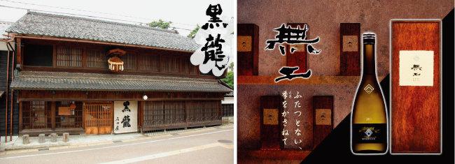 고쿠류 슈조 양조장(왼쪽)과 고쿠류 슈조가 출시한 현재 가장 비싼 사케인 '무니(無二) 2013'. [©Kokuryu]