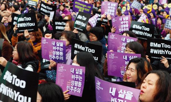 지난해 3월 세계 여성의날을 기념해 한국여성대회에 참가한 시민들. 하지만 성인지 예산은 이와 전혀 무관한 곳에 더 많이 쓰이고 있었다. [동아DB]