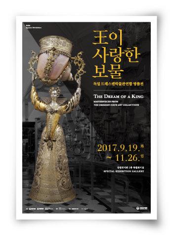 2017년 9월 19일~11월 26일 국립중앙박물관에서 열린 '王이 사랑한 보물'展 포스터. [사진 제공 · 국립중앙박물관]