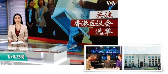 1 '미국의 소리(VOA)'의 중국어 방송에서 중국계 여성 앵커가 뉴스를 전하고 있다. 2 VOA가 중국의 반체제 인권 활동가 천광청(가운데)과 인터뷰하고 있다. 3 미국 워싱턴에 있는 VOA 건물. [VOA]