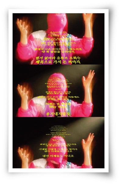 핑크빛 복면의 래퍼 마미손이 11월 27일 '기계를 어떻게 이기라는 말이냐/ 내가 이세돌도  아니고'라는 가사와 함께 음원 사재기를 풍자한 신곡 '짬에서 나오는 바이브'의 음원을 선보였다. 사진은 26일 선공개한 유튜브 동영상의 한 장면. [마미손 유튜브]