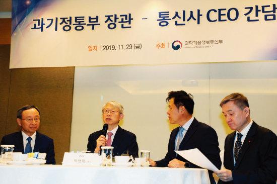 최기영 과학기술정보통신부 장관(왼쪽에서 두번째)이 11월 29일 오전 서울 영등포구 여의도 메리어트 파크센터에서 열린 '통신사 CEO 간담회'에 참석해 5G 중저가 요금제 출시를 당부했다. [뉴스1]