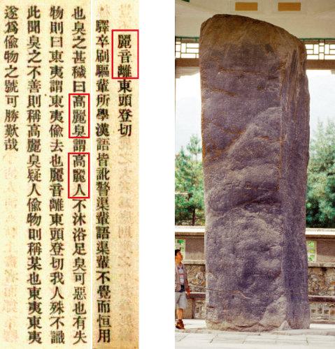 고린내의 어원을 다룬 '열하일기'(위)와 장수왕이 세운 광개토태왕비. [사진 제공 · 서길수 교수]