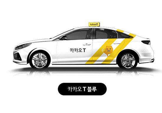 카카오모빌리티의 가맹사업형 플랫폼 택시인 '카카오T 블루'. [사진 제공·카카오모빌리티]