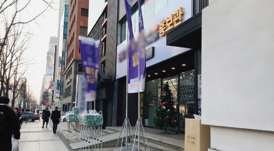 지식산업센터 투자를 유치하고 있는 서울 서초구의 한 분양사무소. [권희은 인턴기자]