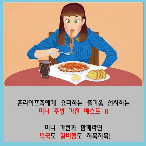 설연휴 혼밥족