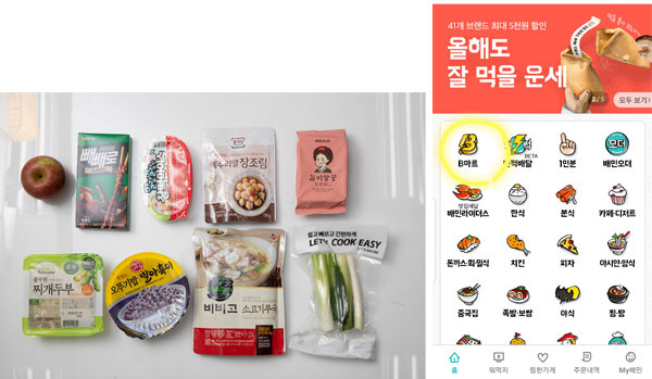 B마트에서 초소량 단위로 주문한 식료품(왼쪽). 배달의민족이 최근 서울 전역에서 개시한 B마트 서비스는 애플리케이션 내 맨 상단에 놓여 있다. [지호영 기자, 배달의민족 애플리케이션 캡처]