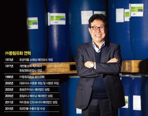 국내 최장수 계면활성제 전문기업 ㈜동림유화를 이끄는 서봉준 대표. [지호영 기자 f3young@donga.com]