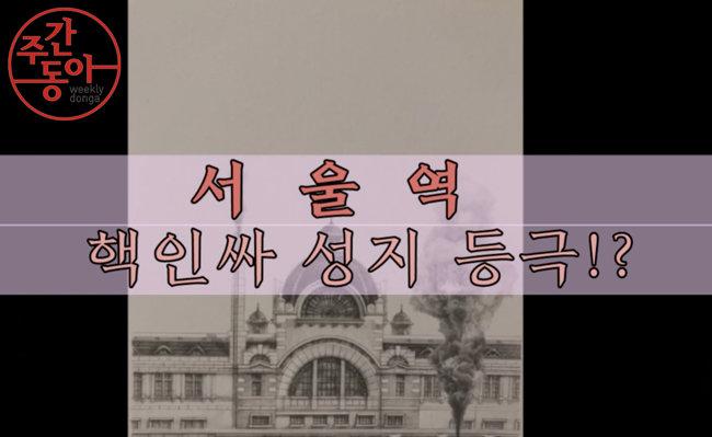 서울역 '공짜 호캉스'