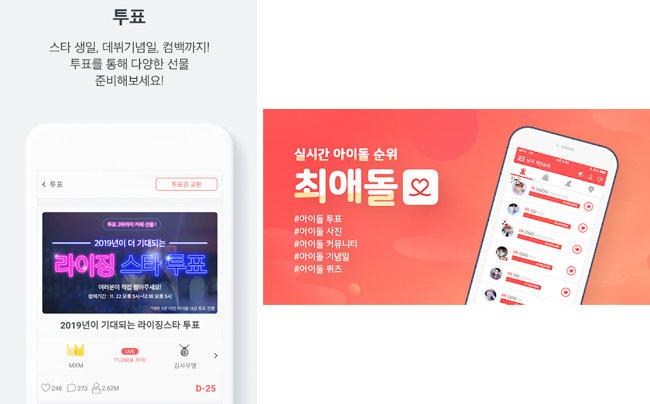 덕후들이 즐겨 이용하는 아이돌 투표 어플인 팬플러스, 최애돌(왼쪽부터). [팬플러스, 엑소더스엔터테인먼트]
