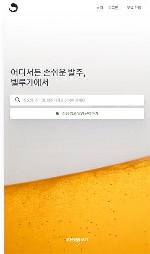 온라인 주류 도매 플랫폼 '벨루가브루어리'. [벨루가브루어리 홈페이지 캡처]