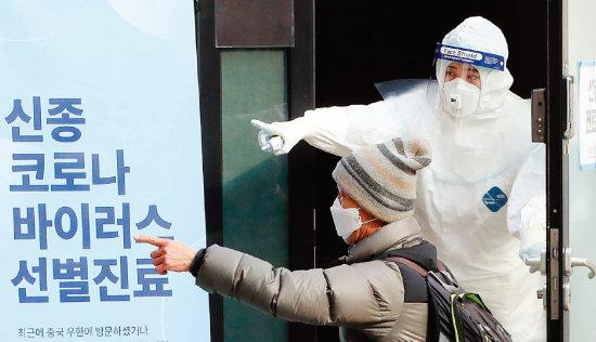 13번째 신종 코로나바이러스 확진자인 우한 교민이 치료를 받고 있는 서울 중구 국립중앙의료원의 선별진료소. [동아DB]