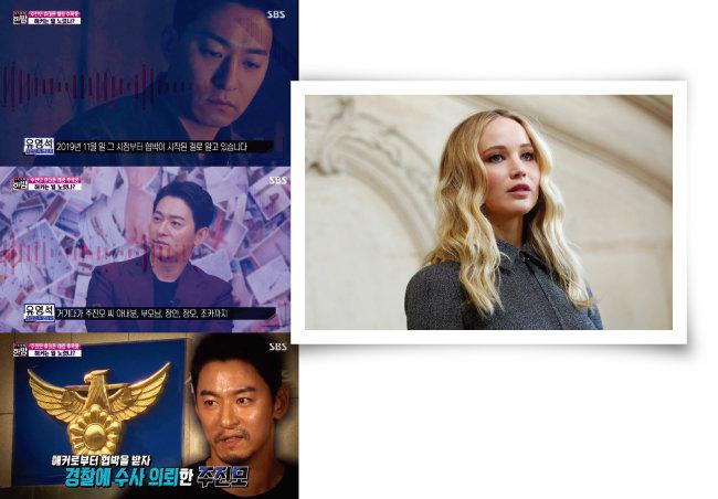 2014년 클라우드 계정이 해킹돼 누드사진이 유출된 할리우드 배우 제니퍼 로렌스(오른쪽)와 배우 주진모의 스마트폰 해킹 피해 사건을 다룬 SBS '본격연예 한밤' 방송 화면. [SBS '본격연예 한밤' 화면 캡처, AP=뉴시스]