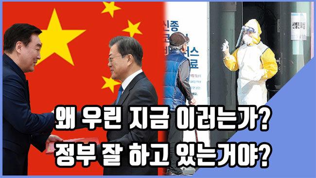 코로나바이러스 대응! 한국 정부 잘 하고는 있는거야?