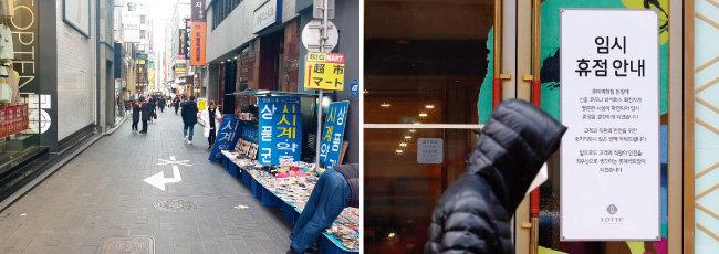 중국인 관광객들이  많이 찾는 서울 명동 거리지만 최근 평소보다 사람이 적다(왼쪽). 2월 7일 임시휴점에 돌입한 롯데백화점 명동본점. 2월 11일부터 다시 문을 열었다. [동아DB]