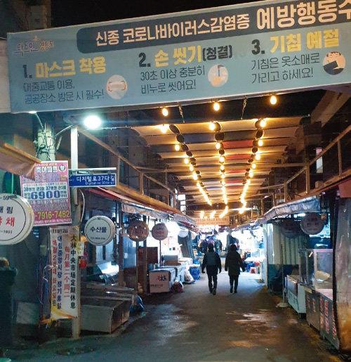 서울 대림중앙시장에 걸려 있는 코로나19 예방 관련 플래카드. [동아DB]