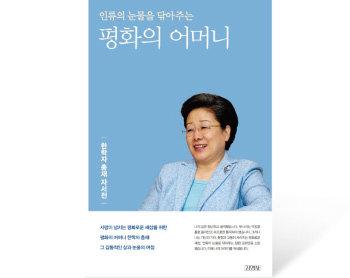 한학자 총재의 자서전 '평화의 어머니'. [사진 제공 · 가정연합]