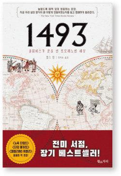 1493 外