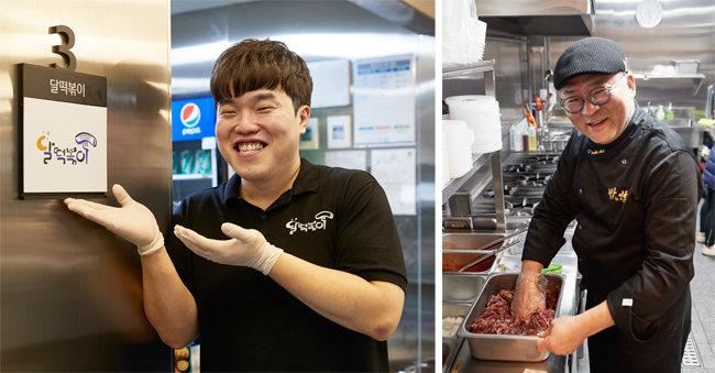 공유주방 창업자인 한재호 '달떡볶이' 사장(왼쪽)과 허병학 '밥투정' 사장. [홍중식 기자]