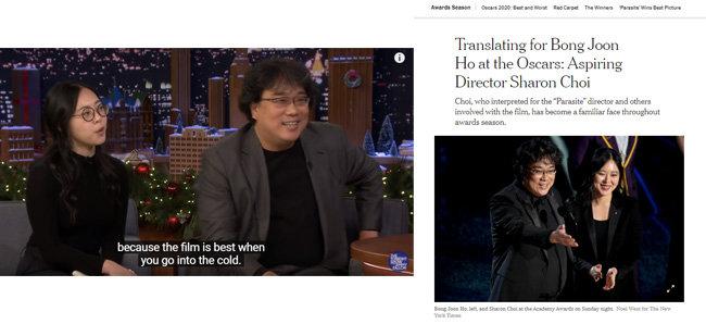 지난해 12월 봉준호 감독과 함께 미국 NBC 토크쇼 '더 투나이트 쇼'에 출연한 샤론 최(왼쪽)와 샤론 최에 대한 별도 기사를 다룬 미국 '뉴욕타임스'. [각 사 화면 캡쳐]
