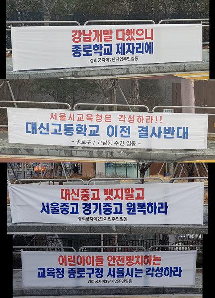 경희궁자이 주민들의 학교 관련 요구사항이 담긴 플래카드. [최진렬 기자]