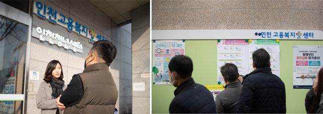 물류회사에서 근무하다 권고사직을 당한 박모 씨(왼쪽 사진 오른쪽)가 기자와 인터뷰하고 있다(왼쪽). 인천고용복지플러스센터의 게시물을 살펴보는 사람들. [지호영 기자]