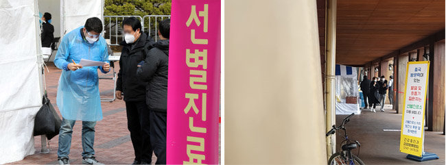 2월 26일 오전 서울 강동구 명성교회 앞에 설치된 선별진료소에서 강동구보건소 직원이 주민을 안내하고 있다(왼쪽). 코로나19 확진자 3명이 나온 서울 송파구보건소는 일반진료를 중단하고 전면 선별진료소 체제로 전환했다. 사전 예약을 하고 방문해야 코로나19 감염 검사를 받을 수 있다. [뉴시스, 최진렬 기자]