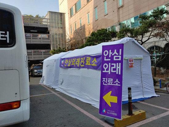 2월 26일 정부는 호흡기 질환과 비호흡기 질환 환자의 동선을 구분한 의료기관 91곳을 '국민안심병원'으로 지정했다. [동아일보]