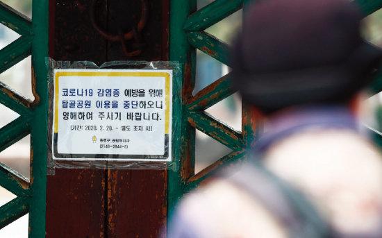 2월 20일 폐쇄된 서울 종로구 탑골공원. [동아DB]