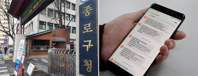 서울 종로구청(왼쪽)과 서울시 및 서울시 자치구가 보낸 코로나19 관련 재난문자. [최진렬 기자, 지호영 기자]