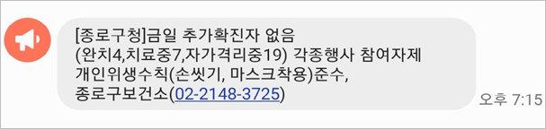 3월 2일 오후 7시 서울 종로구청이 보낸 재난문자 내용. [최진렬 기자]