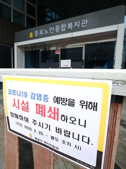 다수의 신종 코로나 바이러스 감염증(코로나19) 확진자가 다녀간 서울 종로구 종로노인종합복지관에 21일 오후 코로나19 감염증 예방을 위해 시설을 폐쇄한다는 안내문이 부착되어 있다. [뉴시스]