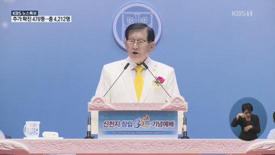 신천지예수교회에서 설교 중인 이만희 총회장. [KBS 뉴스특보 캡처]